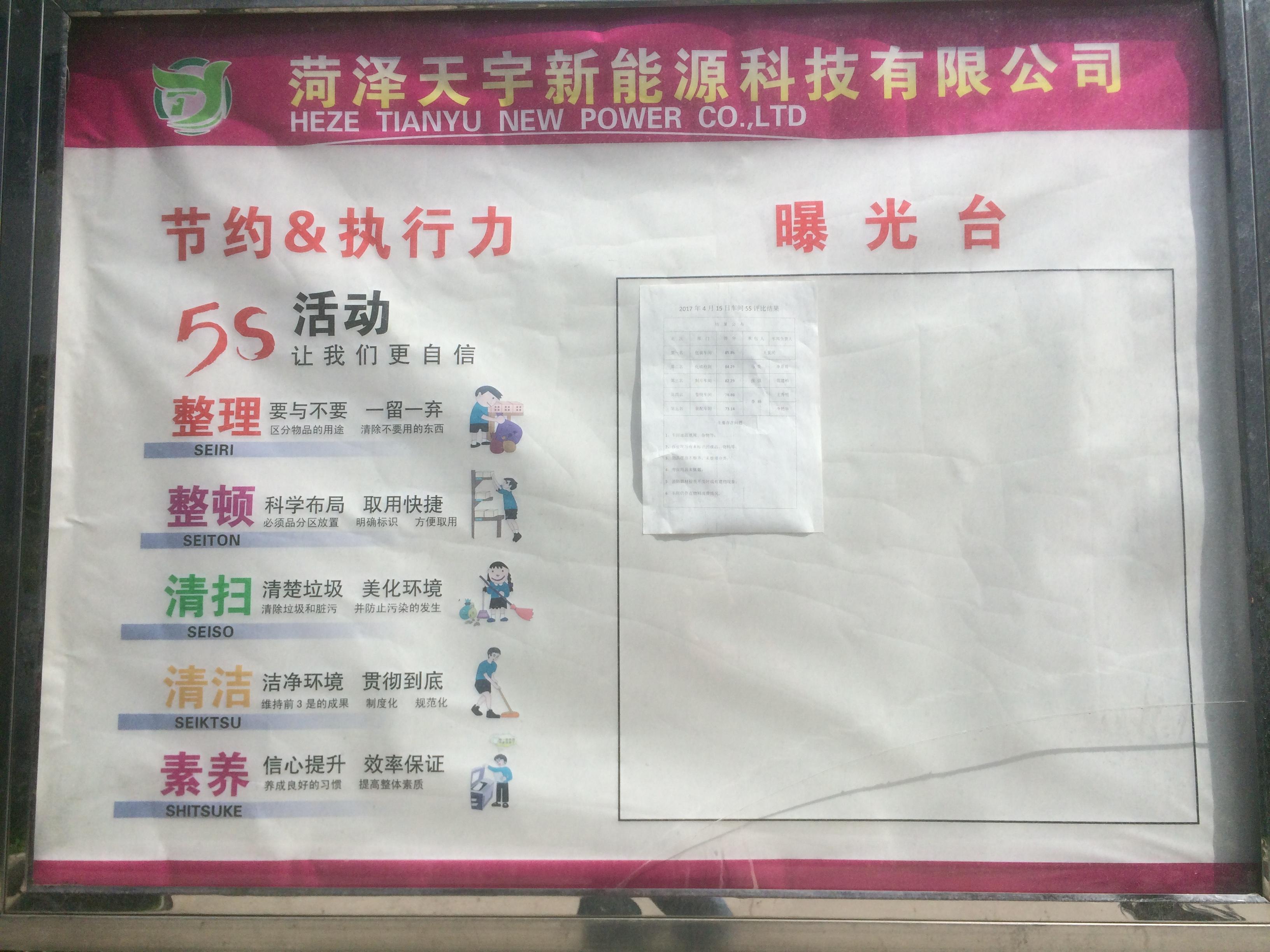5S曝光台.JPG